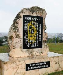 黄色い塗料が塗られた状態で放置されている憲法「九条の碑」=16日、宮古島市平良のカママ嶺公園内