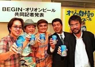 「オジー自慢のオリオンビール」ドラフト限定缶発売共同記者会見に臨むビギンの3人、宮里政一さん、ブレーン沖縄・山里泰彦さん(左から)=2003年4月19日