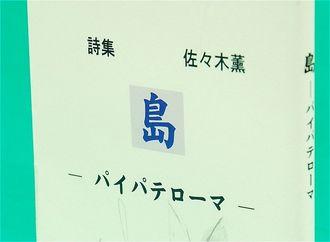 あすら舎・1620円/ささき・かおる 1936年東京都生まれ、那覇市在住。詩集『潮風の吹く街で』『ディープ・サマー』ほか