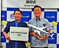 「ANAスポーツパーク浦添」と呼んでね ヤクルトキャンプ地・浦添運動公園の愛称決定