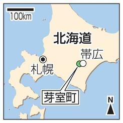 北海道芽室町