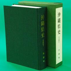 沖縄県史 各論編6 沖縄戦(県教育委員会・5000円)