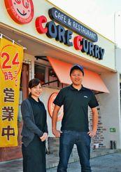 インドカレーを提供する「CORE CURRY」オーナーの永田昂佑さん(右)と店長の島崎奈希紗さん=2日、沖縄市美原