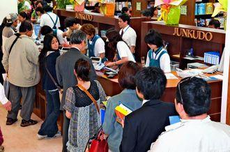 開店日、レジ前には本を買い求める長蛇の列ができた=2009年4月24日、ジュンク堂書店那覇店
