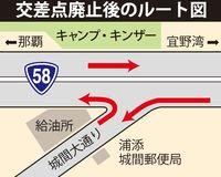国道58号の渋滞解消へ 城間交差点を廃止 右折不可に