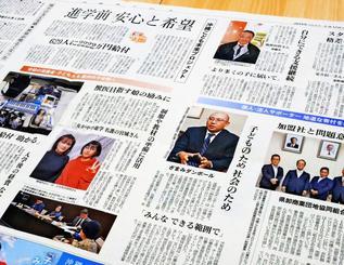 本紙12日付の沖縄こども未来プロジェクト特集紙面