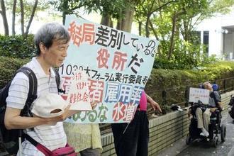 障害者雇用の問題で、国に抗議する、目に障害がある男性ら=8月