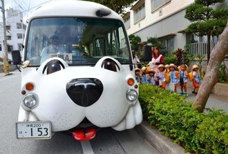 犬バスに乗り込む子どもたち=4日、浦添市宮城のみのり幼稚園・保育園