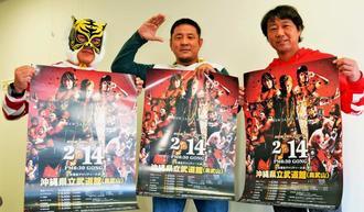 来場を呼び掛ける(左から)タイガーマスク、永田裕志、レッドシューズ海野レフェリー=沖縄タイムス社