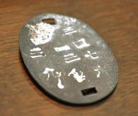 沖縄戦の日本兵遺品、寺で供養 歩兵第89連隊の認識票 住職「法要続ける」