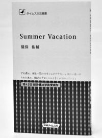[話題本題]/儀保佑輔著/Summer Vacation/ネットに踊らされる個