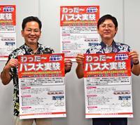 ノーマイカー・時差通勤で渋滞緩和策の効果検証 沖縄で10月に大実験 500社5千人参加募る