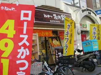 松屋フーズのとんかつ「松乃家」の店舗。新店は「松のや」ブランドに統一している=東京都内