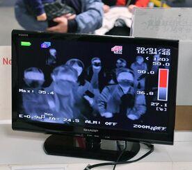 検疫検査場に設置されたサーモグラフィー=那覇空港