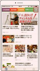 スマートニュースの沖縄タイムス専用チャンネル。「+」をタップし「カテゴリ」→「地域」→「沖縄タイムス」で追加できる