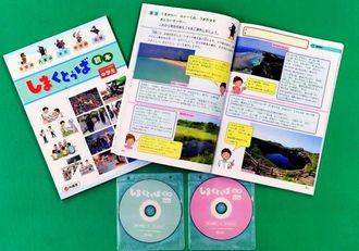 沖縄県が小学5年生と中学2年生を対象に作成した「しまくとぅば読本」。名所や民俗芸能を紹介するなど各地の特色も盛り込んでいる。話者による音声CD付き