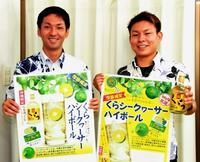 泡盛とシークヮーサー、健康志向の一杯いかが? 沖縄のヘリオス酒造提案
