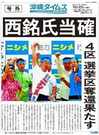 沖縄4区:西銘恒三郎氏(自民)が当確 衆院選2017