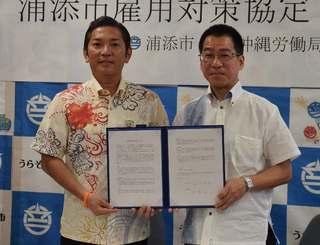 市雇用対策協定を結んだ松本哲治浦添市長(左)と待鳥浩二沖縄労働局長=11日、浦添市役所