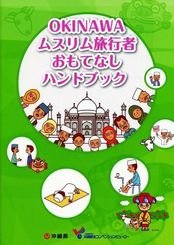 OKINAWAムスリム旅行者おもてなしハンドブック