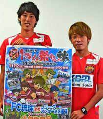 来場を呼び掛けるFC琉球の青木翔大(左)と小幡純平=沖縄タイムス社