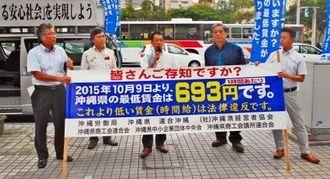 最低賃金693円の周知を通行人に呼びかける沖縄労働局の待鳥浩二局長(中央)ら=8日、県庁前広場