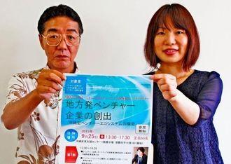 起業支援セミナーをPRする大西克典ハンズオンマネージャー(左)と名幸千花子主任アドバイザー=沖縄タイムス社