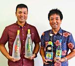 産業まつりで古酒限定販売 久米島の久米仙、「名字ボトル」も
