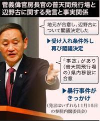 普天間返還「事故が契機」しかし本当は… 菅氏発言、問われる正確性