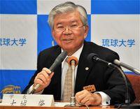 琉球大に3億円寄付 東証1部IT企業の70代男性から