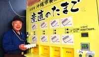 新鮮さ勝負!卵の自販機 沖縄市の住宅街に設置 規格外サイズも扱う