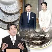 【深掘り】新元号1カ月前公表、安堵と嘆き システム、貨幣、手帳…