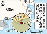 オスプレイ墜落の現場記載にミス 米軍事故調査報告書