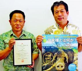 「シマウヮー」登録を報告した高田勝代表(左)ら=27日、沖縄タイムス社