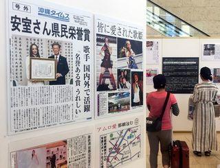 安室奈美恵さんの沖縄県民栄誉賞の受賞を伝える新聞号外