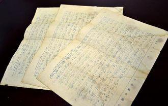 10・10空襲後、故安元實賀さんが疎開先の家族へ宛てた手紙。那覇の街の惨状が記されている
