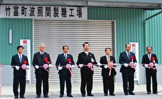 工場前でテープカットに臨む町や国、県の関係者=波照間島(竹富町役場提供)