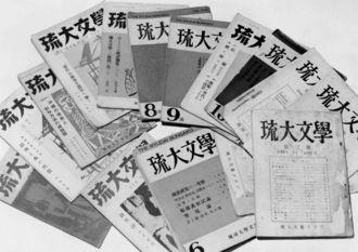 1953年から78年に琉球大学文芸部(琉大文藝クラブ)が発刊した雑誌「琉大文学」