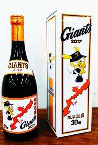 巨人キャンプを泡盛で応援 那覇の蔵元ブレンド酒造組合