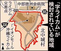 住所は「北中城村字ライカム」 通称定着し、村議会提案へ