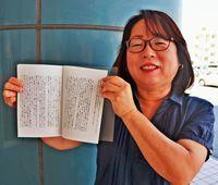 「母さんの声が聞こえる…」世代つなぐ記憶の冊子 つらい沖縄戦の話も家族のヒストリーなら