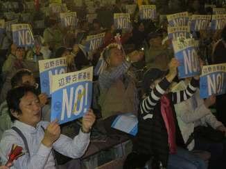 辺野古新基地建設の工事を止めようと気勢を上げる集会参加者=4日午後6時半ごろ、東京・日比谷野外音楽堂