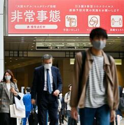大阪・梅田で、新型コロナウイルスへの警戒を呼び掛けるモニター=13日午後0時51分