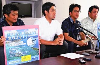 記者会見する「『辺野古』県民投票の会」の元山仁士郎代表(左から2人目)ら=17日午後、沖縄県庁