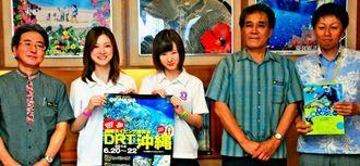 DRT沖縄への来場を呼びかけた吉澤ひとみさん(左から2人目)と生田衣梨奈(同3人目)=19日、県庁