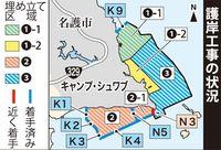 辺野古反対訴え140人座り込み 「K3」「N3」護岸で砕石投下