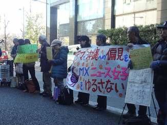 高江ヘリパッド問題を巡る誤った認識を番組で放送したとして、東京MXテレビに抗議する市民ら=12日、東京・千代田区の同局