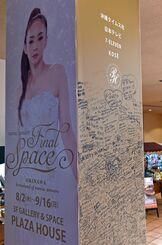 プラザハウス1階の柱に書かれた安室奈美恵さんへのメッセージ=2018年8月20日、沖縄市・プラザハウスショッピングセンター
