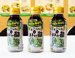 新商品の「おきなわぽん酢」=県庁