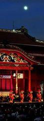 月明かりが照る中、大勢の人の前で舞踊や組踊が披露された「中秋の宴」=26日午後、那覇市・首里城公園(伊藤桃子撮影)